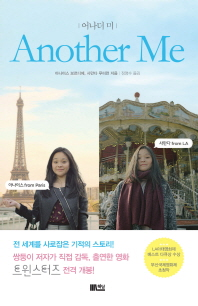 Another Me(어나더 미)
