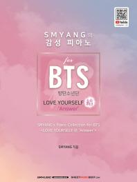 SMYANG의 감성 피아노 BTS(방탄소년단): Love Yourself 결 Answer
