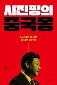 시진핑의 중국몽