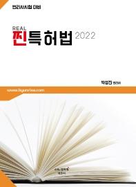 REAL 찐 특허법(2022)