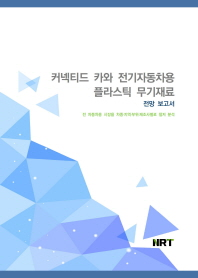커넥티드 카와 전기자동차용 플라스틱 무기재료 전망 보고서