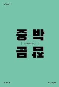 중박잡문: 국립중앙박물관 잡문