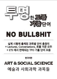 투명한 토플 기출단어 NO BULLSHIT 예술과 사회과학 과목들