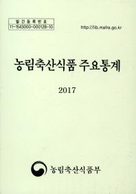 농림축산식품 주요통계(2017)