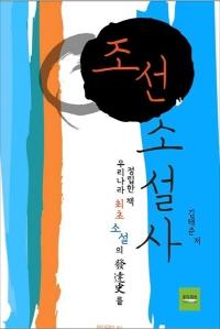 조선 소설사