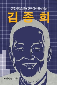 김종희(실록기업소설 한국화약창업비화)