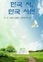 한국 시, 한국 시인