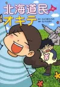 北海道民のオキテ 「おせちは大みそかに食べる!?」他縣民びっくりの道民の生態