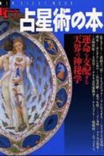 占星術の本 運命を支配する天界の神秘學