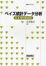 ベイズ統計デ―タ分析 R&WINBUGS