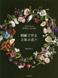 刺繡で作る立體の花# MIEKO SUZUKI'S FLOWER WORKS