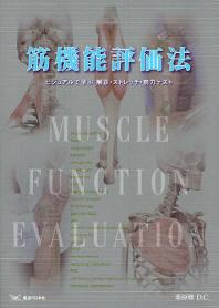 筋機能評價法 ビジュアルで學ぶ觸診.ストレッチ.筋力テスト