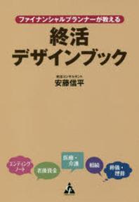 ファイナンシャルプランナ-が敎える終活デザインブック