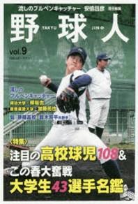 野球人 VOL.9