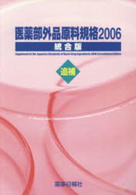 醫藥部外品原料規格 統合版 2006追補