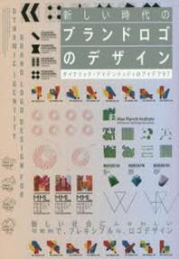 新しい時代のブランドロゴのデザイン ダイナミック.アイデンティティのアイデア97
