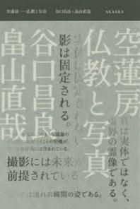 空蓮房-佛敎と寫眞
