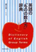 英語の「ものの數え方」辭典