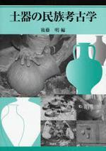 土器の民族考古學