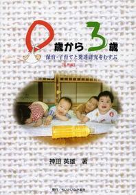 0歲から3歲 保育.子育てと發達硏究をむすぶ 乳兒編