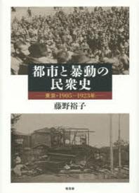 都市と暴動の民衆史 東京.1905-1923年
