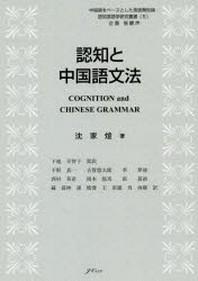 認知と中國語文法