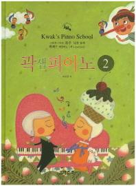 곽샘 피아노. 2