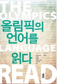 올림픽의 언어를 읽다