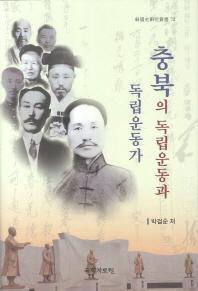 충북의 독립운동과 독립운동가