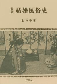 한국결혼풍속사