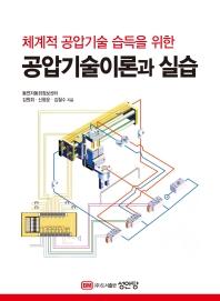 체계적 공압기술 습득을 위한 공압기술이론과 실습