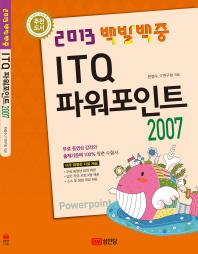 ITQ 파워포인트 2007(2013)(무료 동영상)