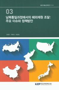 남북통일과정에서의 해외재원 조달: 주요 이슈와 정책방안
