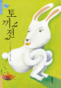 어린이 토끼전