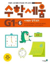 수학세움 초등 1 2학년군: 시계와 달력 보기(G1-6)
