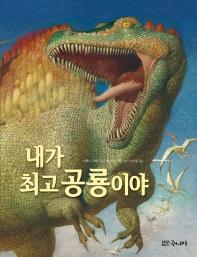 내가 최고 공룡이야