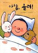 아함 졸려(행복한 그림책 읽기 6)
