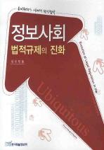 정보사회 법제규제의 진화
