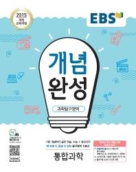 EBS 개념완성 고등 과학탐구영역 통합과학(2021)