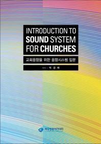 교회음향을 위한 음향시스템 입문