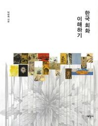 한국 회화 이해하기