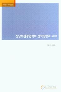 신남북관광협력의 정책방향과 과제