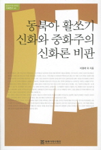 동북아 활쏘기 신화와 중화주의 신화론 비판
