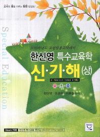 한신영 특수교육학 신기해(상)(교원임용고시대비)(2015)