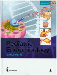 소아내분비학(Pediatric Endocrinology)