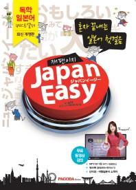 재팬이지(Japan Easy)