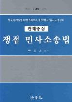 쟁점 민사소송법 판례중심(법무사 법원행시 법원사무관 승진 행시 입시 시험대비)(2010)