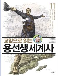 교양으로 읽는 용선생 세계사. 11: 제국주의의 등장