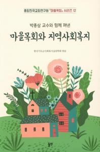 박종삼 교수와 함께 펴낸 마을목회와 지역사회복지