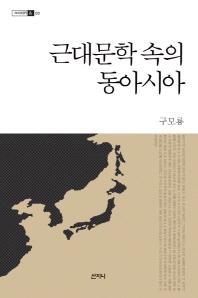 근대문학 속의 동아시아